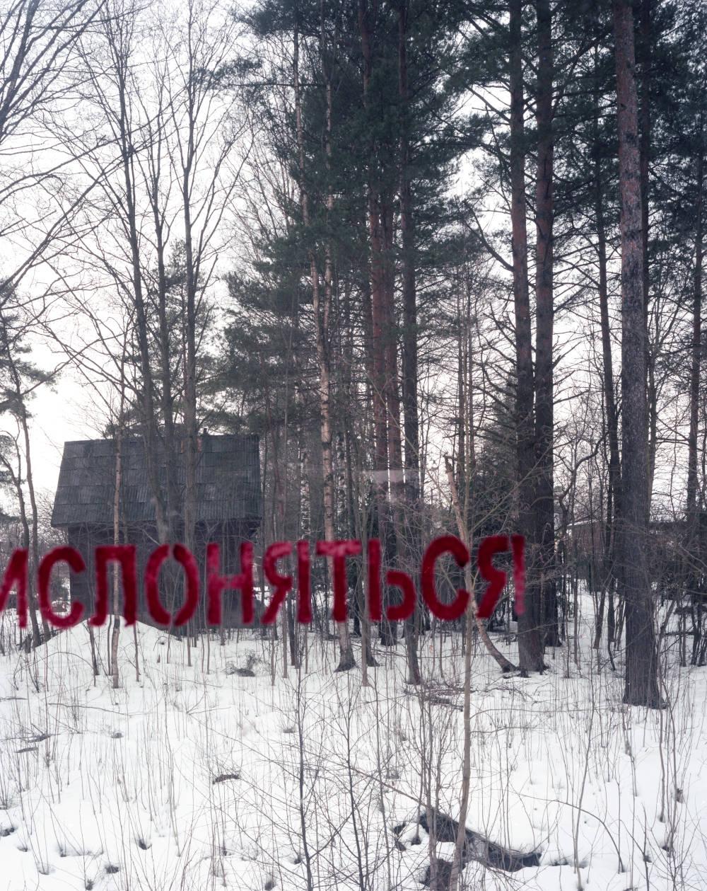 Стансы - Не прислоняться 16/ Stances - Ne prisloniatsia 16