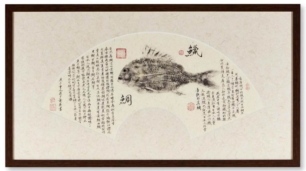 Fish Rubbing and Calligraphy